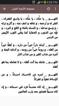 حكم الامام الصادق واحاديثه screenshot 2