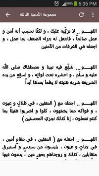 حكم الامام الصادق واحاديثه screenshot 3