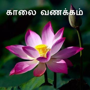 The best beautiful good morning greetings apk download free social the best beautiful good morning greetings apk screenshot m4hsunfo