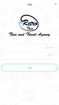Retro Tour رترو تور apk screenshot