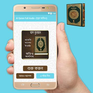 Al Quran Full Audio -(সূরা অডিও) apk screenshot