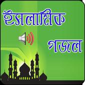 ইসলামিক গজল -অডিও icon