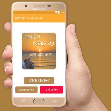 কষ্টের ছন্দ ও এস এম এস apk screenshot