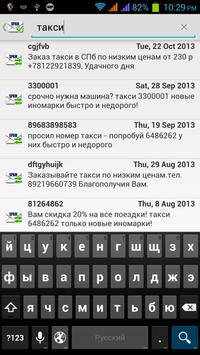 SMS no more apk screenshot