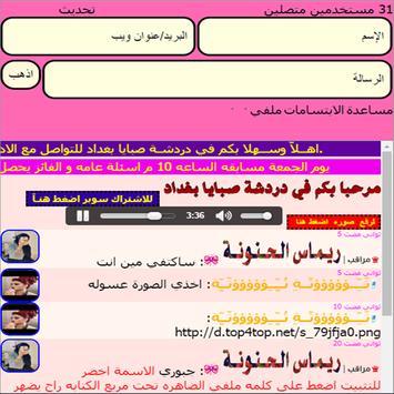 دردشة صبايا بغداد 2017 screenshot 1