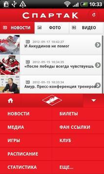 ХК Спартак screenshot 1
