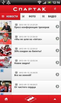 ХК Спартак screenshot 2