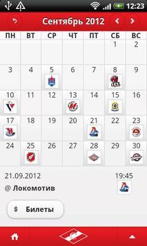 ХК Спартак screenshot 4