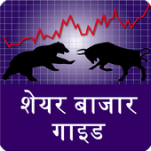 share bazar  guide in hindi icon