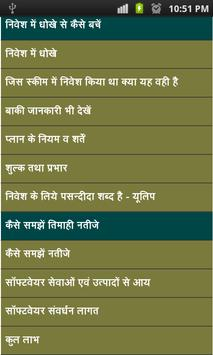 share bazar  guide in hindi screenshot 2