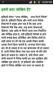 share bazar  guide in hindi screenshot 3