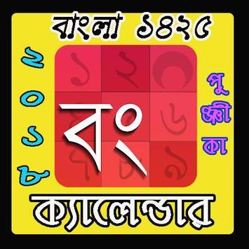 bengali calendar panjika 2018 2019 poster