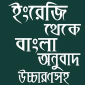 উচ্চারণসহ ইংরেজি থেকে বাংলা অনুবাদ icon