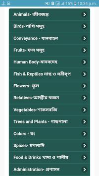 উচ্চারণসহ ইংরেজি থেকে বাংলা অনুবাদ screenshot 1