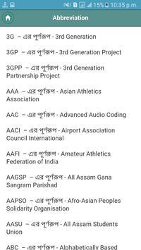 উচ্চারণসহ ইংরেজি থেকে বাংলা অনুবাদ screenshot 6