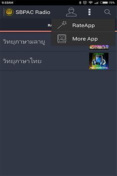 วิทยุ ศอ.บต. ออนไลน์ apk screenshot