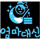 엄마대신 - 스마트한 클리닝도우미 icon