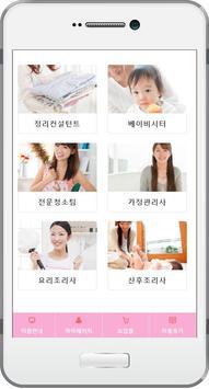 엄마대신 - 스마트한 클리닝도우미 screenshot 1