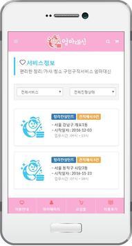 엄마대신 - 스마트한 클리닝도우미 screenshot 2
