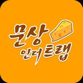 문상 인더 트랩 - 한방에 5000원 문화상품권 icon