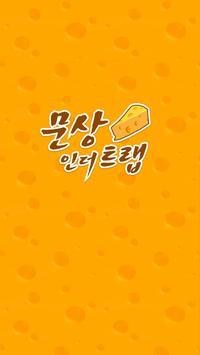 문상 인더 트랩 - 한방에 5000원 문화상품권 poster