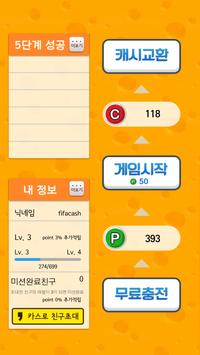 문상 인더 트랩 - 한방에 5000원 문화상품권 apk screenshot
