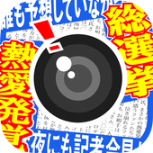 Scandal camera for Android icon