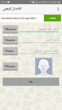 الاتصال الوهمي apk screenshot