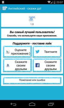Say Yes to English! apk screenshot