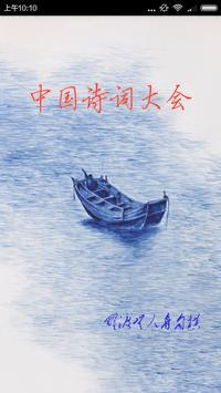 中国诗词大会 poster