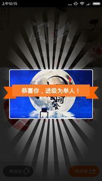 中国诗词大会 apk screenshot