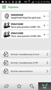eCatalog Электрик apk screenshot