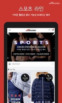 슈나이더스포츠 screenshot 3