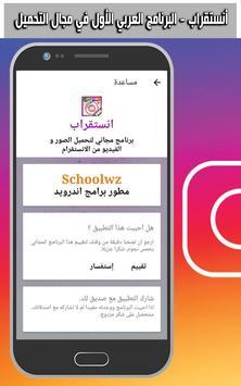 انستقراب - تطبيق تحميل الصور و الفيديو من انستقرام poster