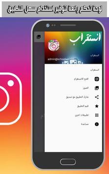 انستقراب - تطبيق تحميل الصور و الفيديو من انستقرام screenshot 1