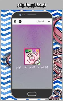 انستقراب - تطبيق تحميل الصور و الفيديو من انستقرام screenshot 2
