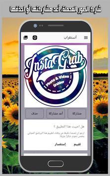 انستقراب - تطبيق تحميل الصور و الفيديو من انستقرام screenshot 7