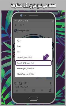 انستقراب - تطبيق تحميل الصور و الفيديو من انستقرام screenshot 4