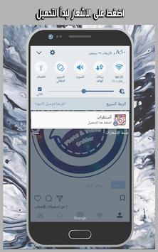 انستقراب - تطبيق تحميل الصور و الفيديو من انستقرام screenshot 5