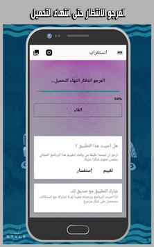 انستقراب - تطبيق تحميل الصور و الفيديو من انستقرام screenshot 6