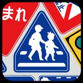 つんで!道路標識 - 遊びながら交通ルール向上!? icon
