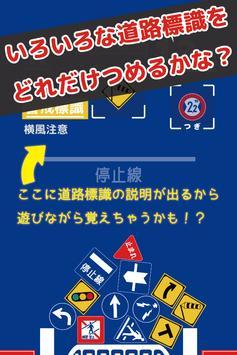 つんで!道路標識 - 遊びながら交通ルール向上!? poster