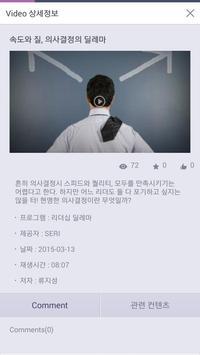 삼성 인사이트 러닝 apk screenshot