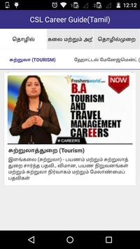 CSL Careerguide (Tamil) screenshot 2