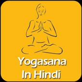 Yogasana in Hindi | Yogasana icon