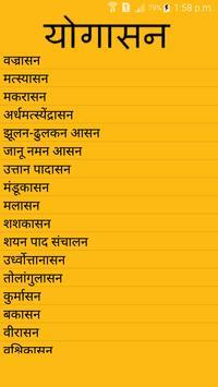Yogasana in Hindi | Yogasana poster