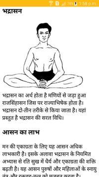 Yogasana in Hindi | Yogasana apk screenshot