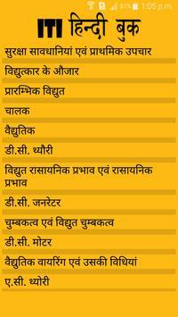 ITI Books in Hindi screenshot 1