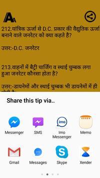 ITI Books in Hindi screenshot 2