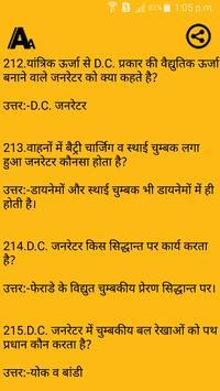 ITI Books in Hindi screenshot 3